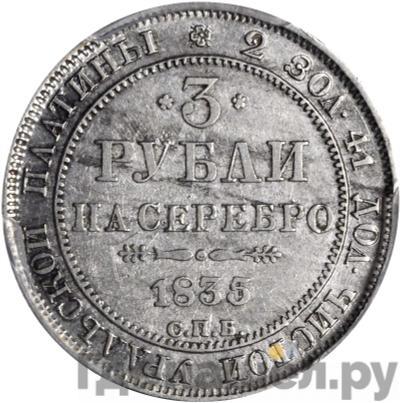 Аверс 3 рубля 1835 года СПБ