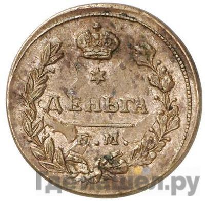 Реверс Деньга 1813 года ЕМ НМ