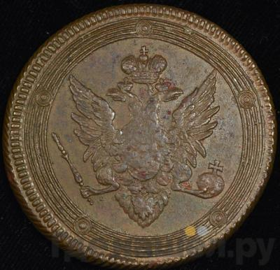 5 копеек 1807 года ЕМ Кольцевые Орел 1810, узкий