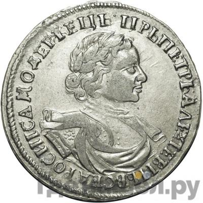 Аверс 1 рубль 1720 года  Портрет в латах Без пряжки на плече, без арабесок
