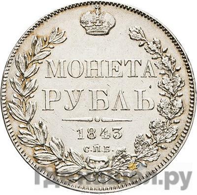 Аверс 1 рубль 1843 года СПБ АЧ