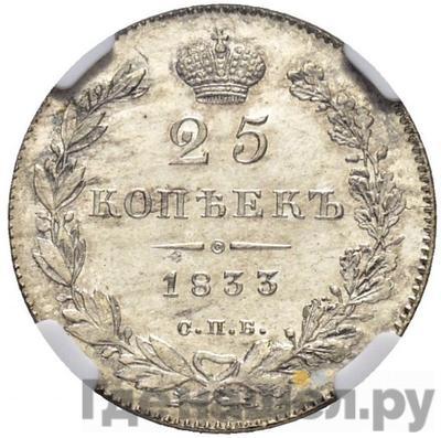 Аверс 25 копеек 1833 года СПБ НГ