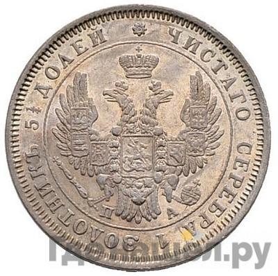 Реверс 25 копеек 1852 года СПБ ПА