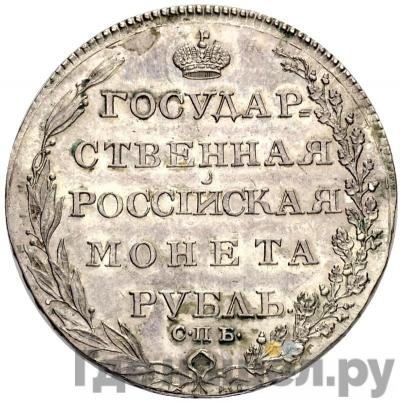 Реверс 1 рубль 1804 года СПБ ФГ