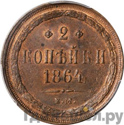 2 копейки 1864 года ЕМ