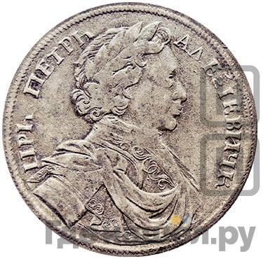 Аверс 1 рубль 1714 года  Пробный