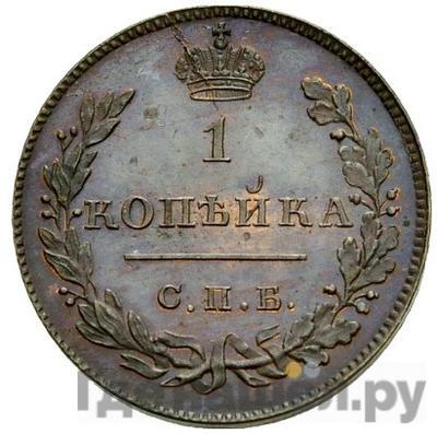 1 копейка 1814 года СПБ ПС    Новодел
