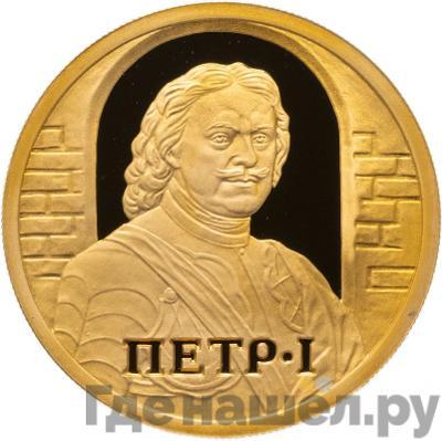 Аверс 50 рублей 2003 года ММД Петр I