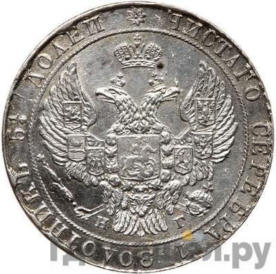 Реверс 25 копеек 1837 года СПБ НГ