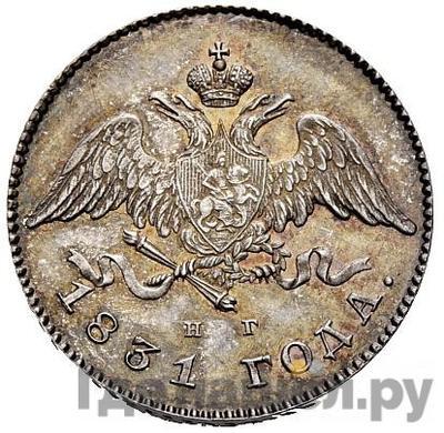 Реверс 20 копеек 1831 года СПБ НГ