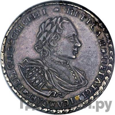 Аверс Полтина 1722 года