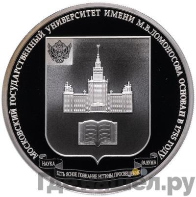 Аверс 3 рубля 2015 года ММД Московский государственный университет им. М.В. Ломоносова