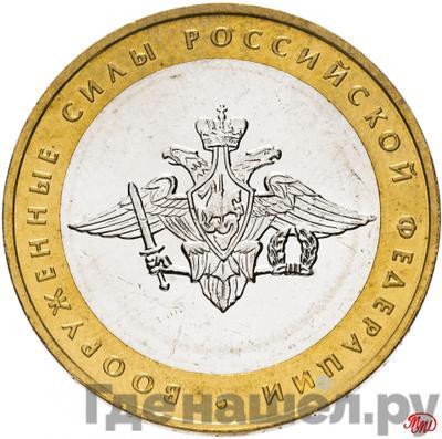 Аверс 10 рублей 2002 года ММД . Реверс: Вооруженные силы