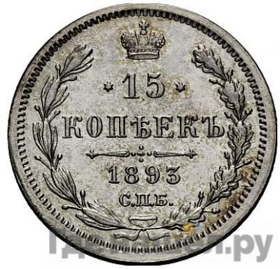 Аверс 15 копеек 1893 года СПБ АГ