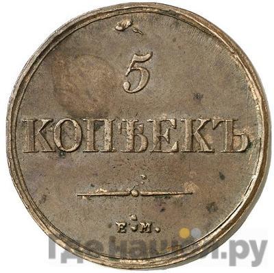 Аверс 5 копеек 1839 года ЕМ НА