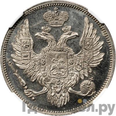 Реверс 6 рублей 1830 года СПБ
