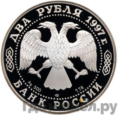 Реверс 2 рубля 1997 года ЛМД 150 лет со дня рождения Н.Е. Жуковского