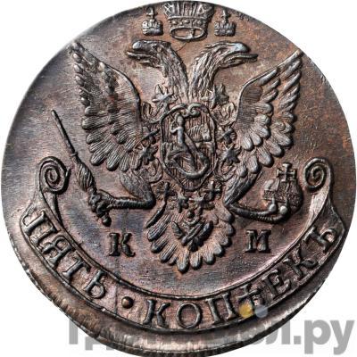 Реверс 5 копеек 1783 года КМ