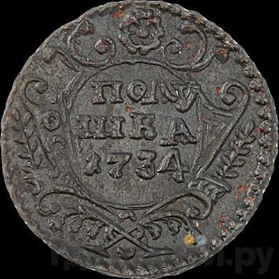 Аверс Полушка 1734 года    Розетка