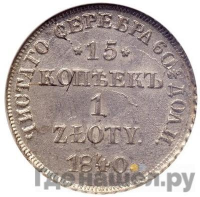Аверс 15 копеек - 1 злотый 1840 года НГ Русско-Польские