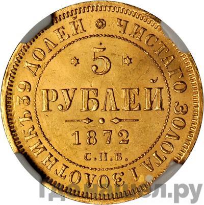 Аверс 5 рублей 1872 года СПБ НI