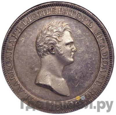Аверс 1 рубль 1810 года А. ЛЯЛИН Пробный, медальный портрет