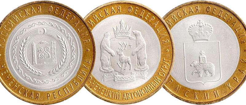 дорогие юбилейные монеты Российской Федерации