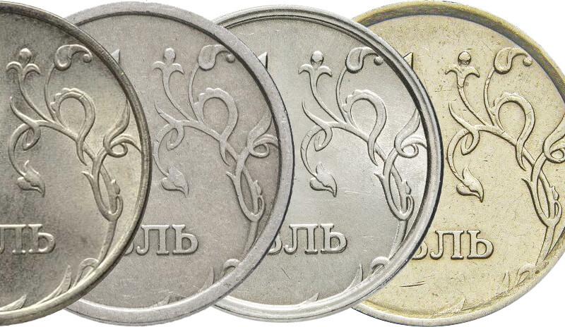 Редкие монеты 1 рубль