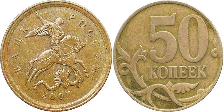 Дорогая монета 50 копеек