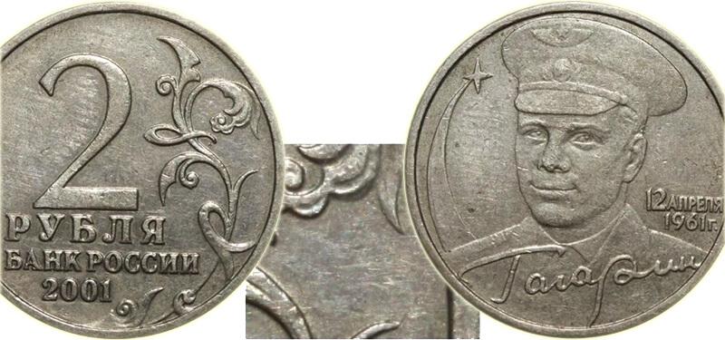 Дорогая монета 2 рубля Гагарин