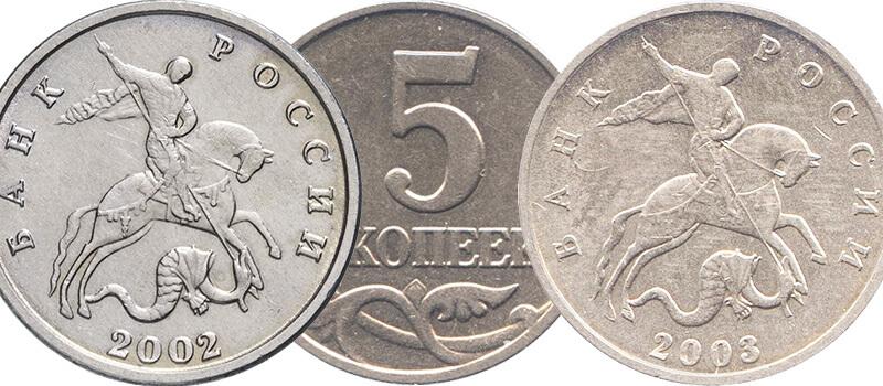 Дорогая монета 5 копеек