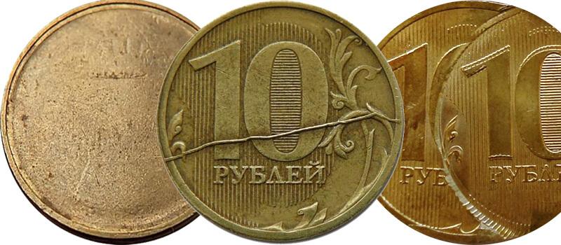 Дорогая бракованная монета 10 рублей