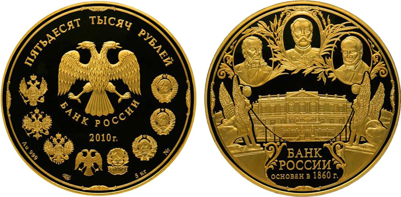 Самая дорогая монета РФ